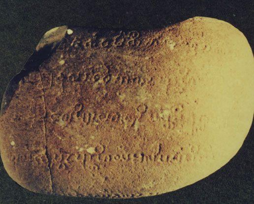 gambar-sriwijaya-prasasti-telaga-batu